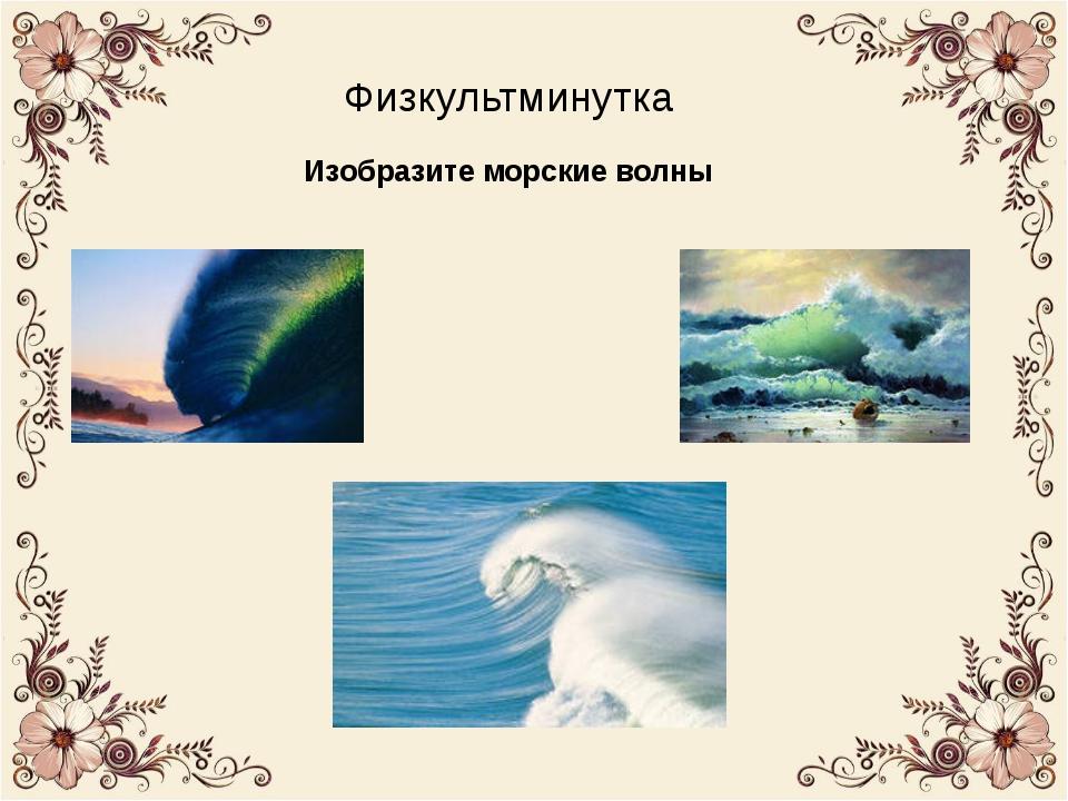 Физкультминутка Изобразите морские волны