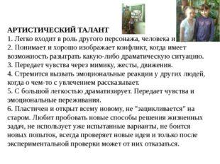 АРТИСТИЧЕСКИЙ ТАЛАНТ 1. Легко входит в роль другого персонажа, человека и т.д