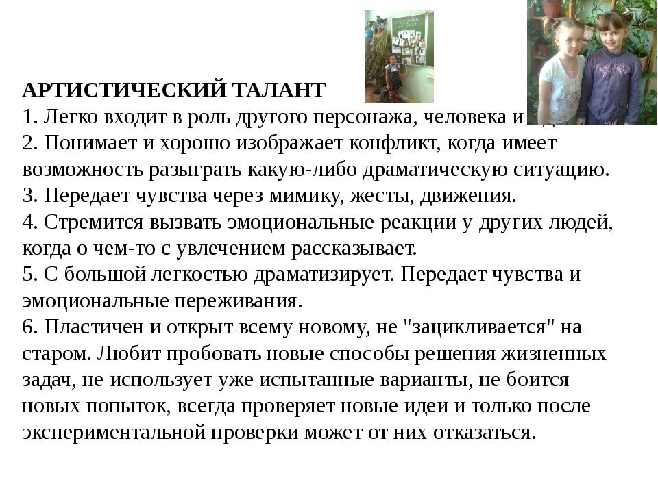 АРТИСТИЧЕСКИЙ ТАЛАНТ 1. Легко входит в роль другого персонажа, человека и т.д...
