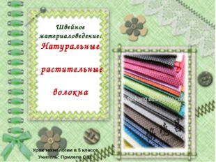Швейное материаловедение. Натуральные растительные волокна Урок технологии в