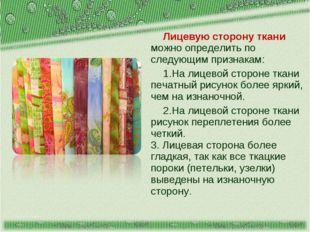 Лицевую сторону ткани можно определить по следующим признакам: На лицевой сто