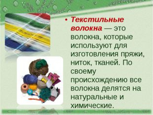 Текстильные волокна — это волокна, которые используют для изготовления пряжи,