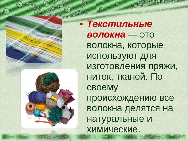 Текстильные волокна — это волокна, которые используют для изготовления пряжи,...
