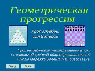 Урок алгебры для 9 класса Урок разработала учитель математики Романовской сре