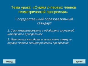 Тема урока: «Сумма n-первых членов геометрической прогрессии» Государственный
