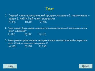Назад Далее Тест Первый член геометрической прогрессии равен 6, знаменатель –