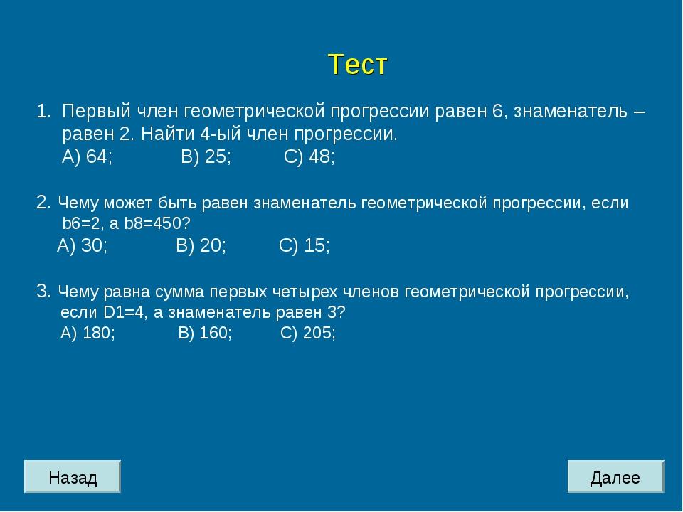 Назад Далее Тест Первый член геометрической прогрессии равен 6, знаменатель –...