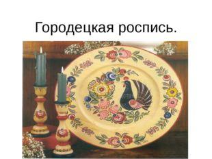 Городецкая роспись.