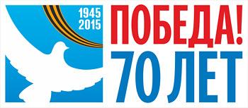 http://nakleykiavto.ru/images/ofitsialnaya_emblema_prazdnovaniya_70-y_godovschinyi_pobedyi.jpg