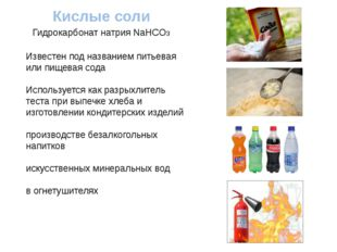 Известен под названием питьевая или пищевая сода Используется как разрыхлител