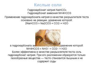 Применение гидрокарбоната натрия в качестве разрыхлителя теста основано на ре