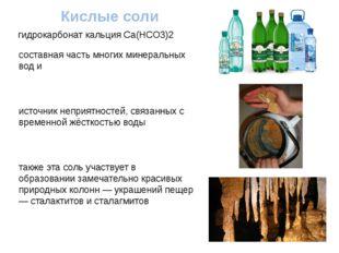 составная часть многих минеральных вод и источник неприятностей, связанных с