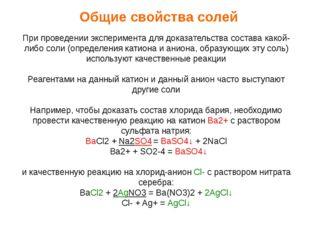 При проведении эксперимента для доказательства состава какой-либо соли (опред