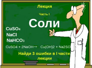 Соли NaCl NaHCO3 CuSO4 CuSO4+2NaOH Cu(OH)2 + Na2SO4 Лекция Часть I Найди