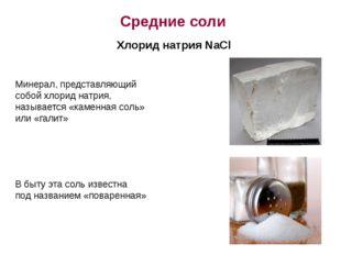 Минерал, представляющий собой хлорид натрия, называется «каменная соль» ил