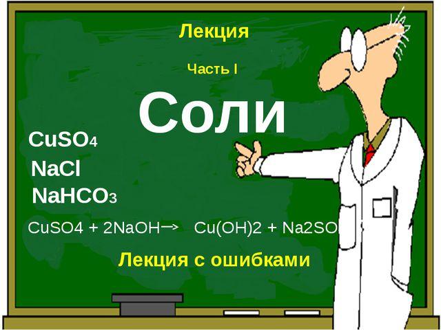 Соли NaCl NaHCO3 CuSO4 CuSO4+2NaOH Cu(OH)2 + Na2SO4 Лекция Часть I Лекци...
