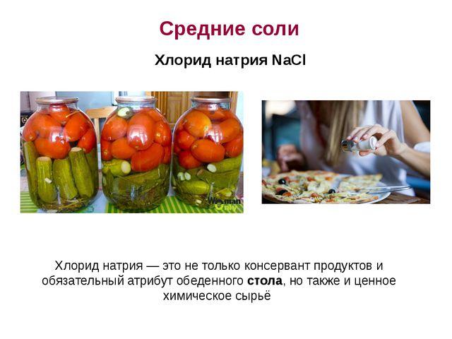 Хлорид натрия — это не только консервант продуктов и обязательный атрибут обе...