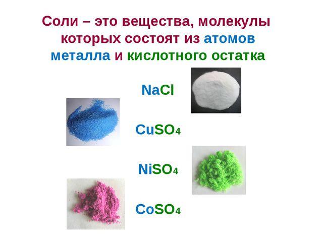 Соли – это вещества, молекулы которых состоят из атомов металла и кислотного...