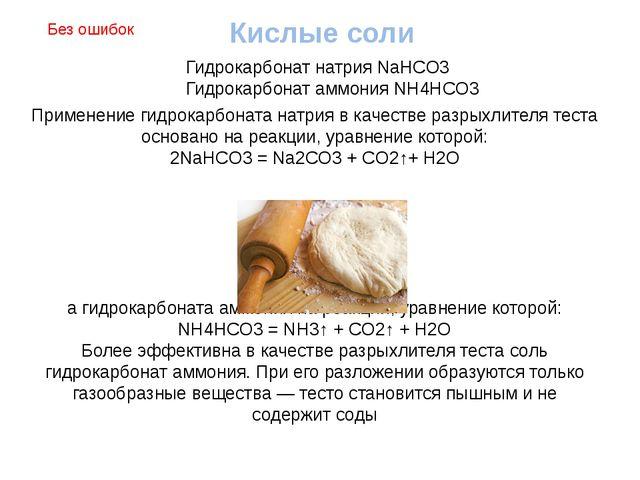 Кислые соли Применение гидрокарбоната натрия в качестве разрыхлителя теста ос...