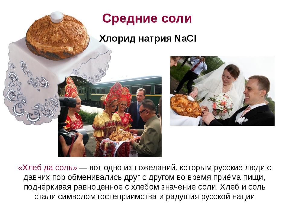 «Хлеб да соль» — вот одно из пожеланий, которым русские люди с давних пор обм...