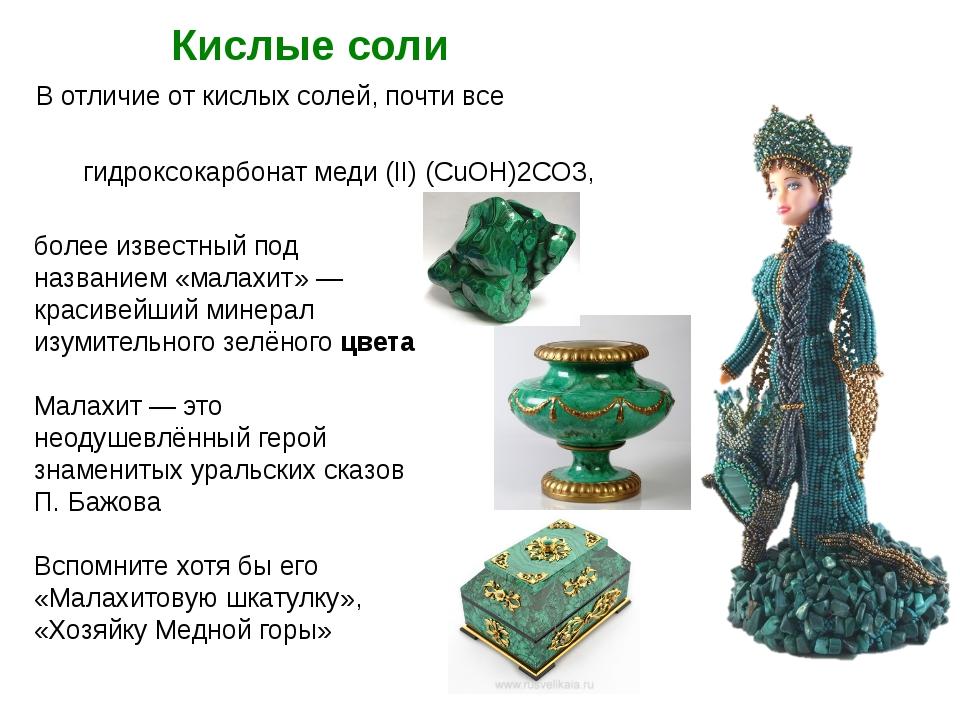более известный под названием «малахит» — красивейший минерал изумительного з...