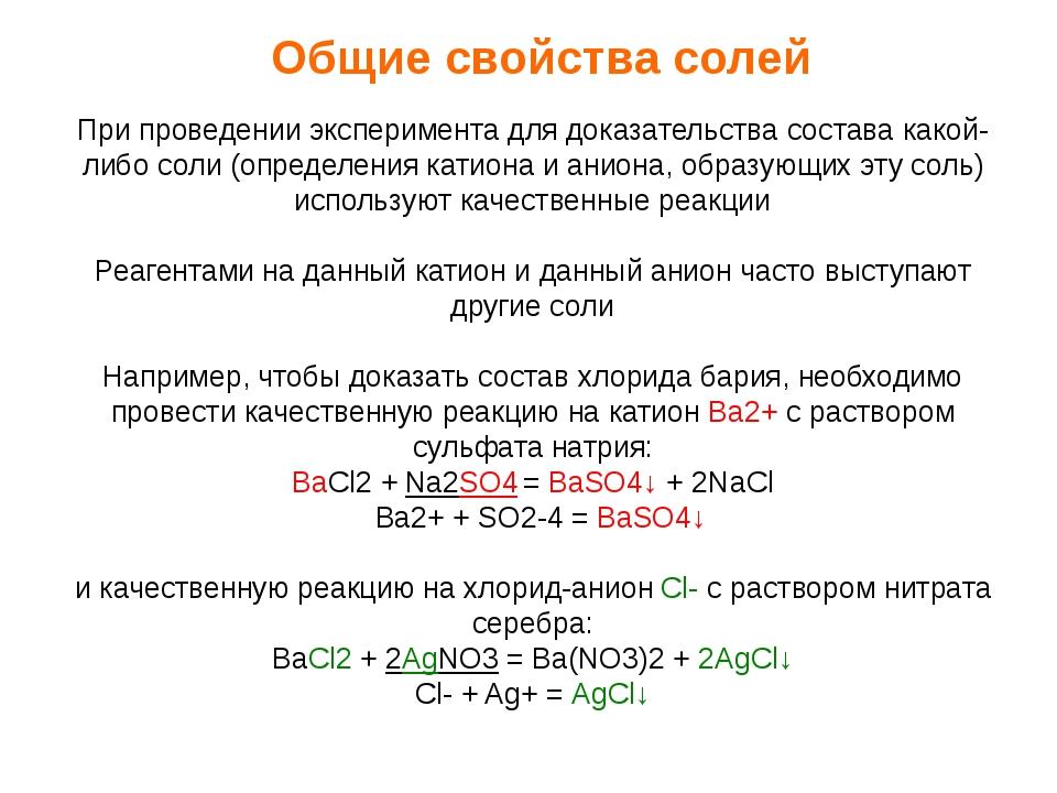 При проведении эксперимента для доказательства состава какой-либо соли (опред...
