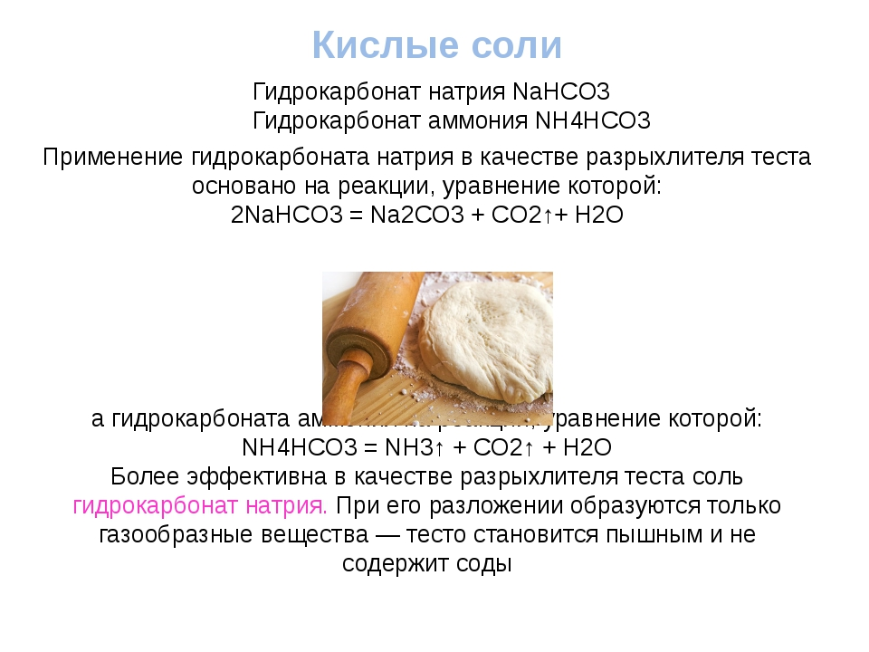 Применение гидрокарбоната натрия в качестве разрыхлителя теста основано на ре...