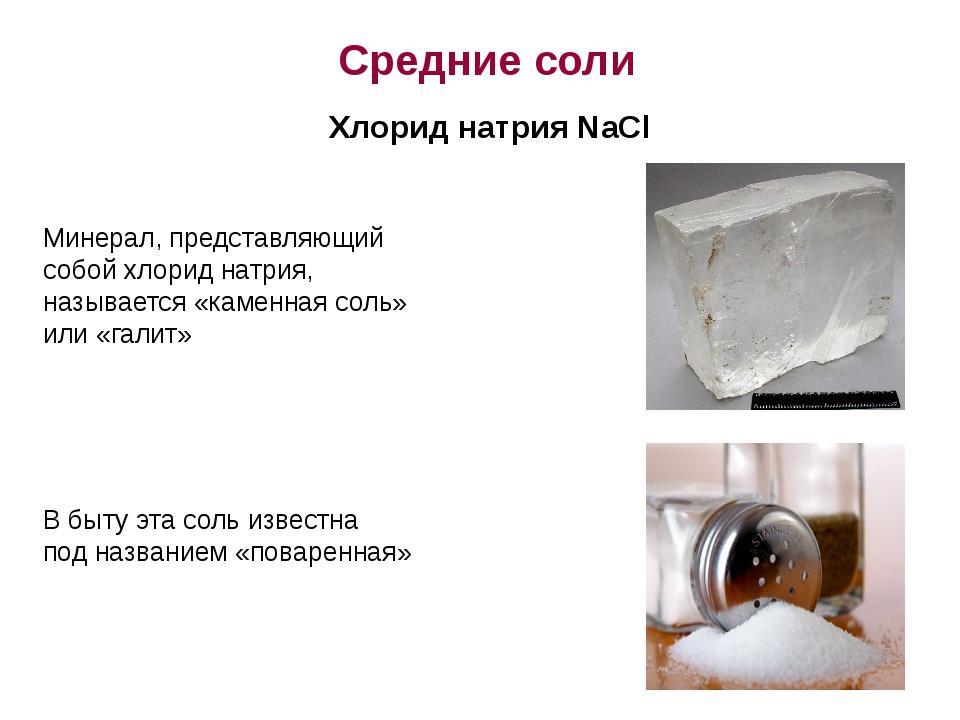 Минерал, представляющий собой хлорид натрия, называется «каменная соль» ил...