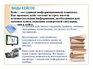 ВИДЫ КЕЙСОВ Кейс – это единый информационный комплекс. Как правило, кейс сост