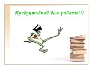 Продуктивной вам работы!!!