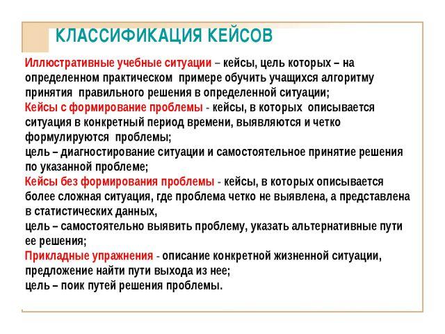 КЛАССИФИКАЦИЯ КЕЙСОВ Иллюстративные учебные ситуации – кейсы, цель которых –...