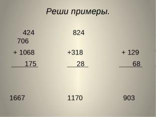 Реши примеры.  424  824 706 +1