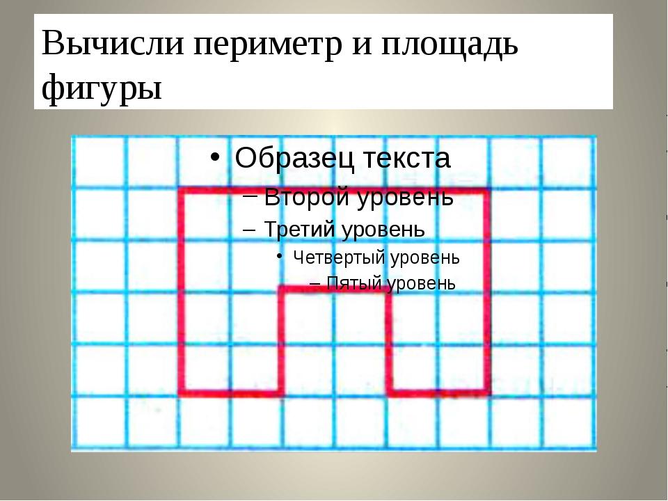 Вычисли периметр и площадь фигуры