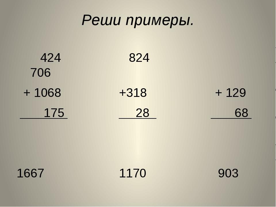 Реши примеры.  424  824 706 +1...