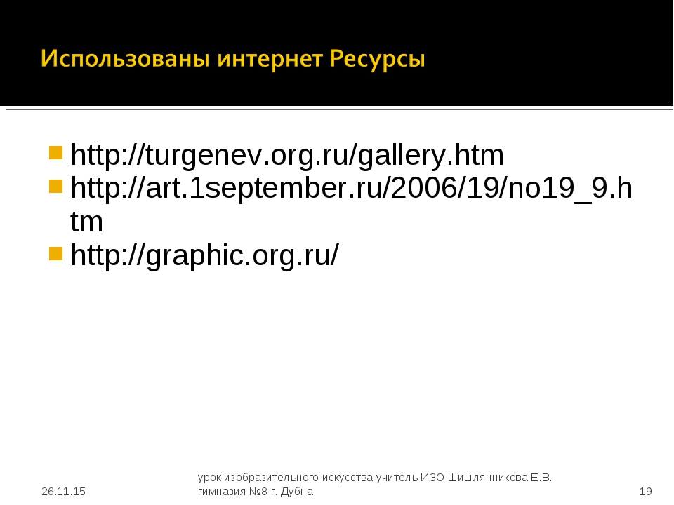 http://turgenev.org.ru/gallery.htm http://art.1september.ru/2006/19/no19_9.ht...