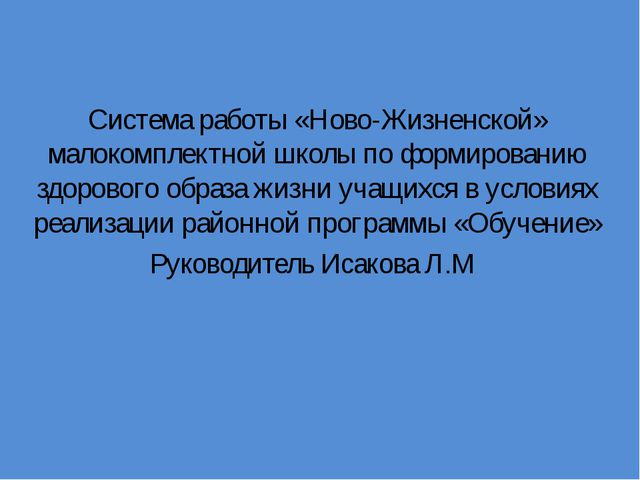 Система работы «Ново-Жизненской» малокомплектной школы по формированию здоро...