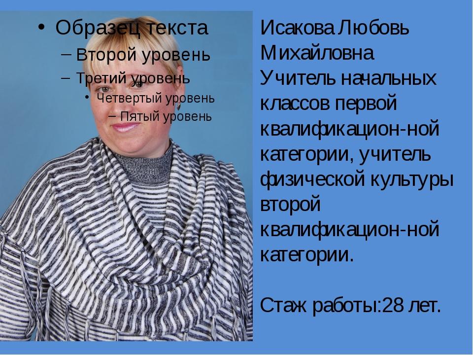 Исакова Любовь Михайловна Учитель начальных классов первой квалификацион-ной...