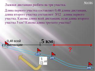 Лыжная дистанция разбита на три участка. Длина первого участка составляет 0,4