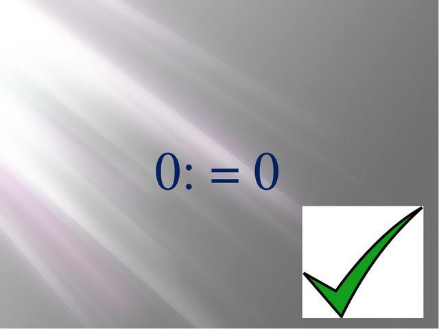 0: = 0