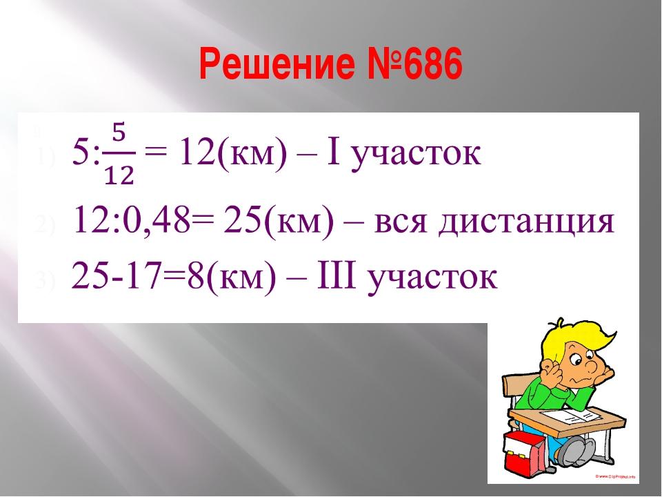 Решение №686