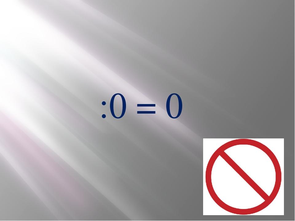 :0 = 0