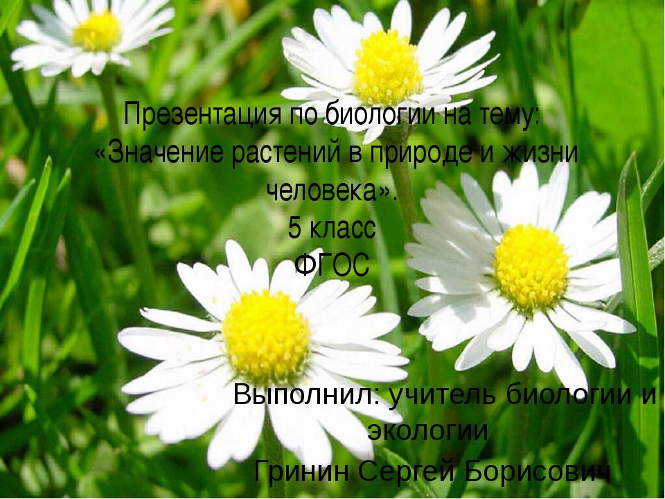 Презентация по биологии на тему: «Значение растений в природе и жизни челове...