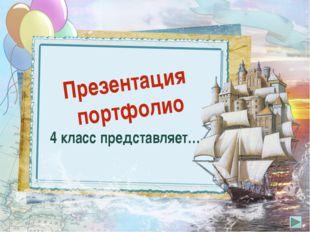 Презентация портфолио 4 класс представляет…