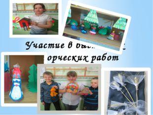 Участие в выставках творческих работ