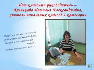 Наш классный руководитель – Кузнецова Наталья Александровна, учитель начальн