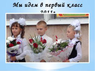 Мы идем в первый класс 2011г