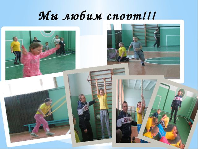 Мы любим спорт!!!