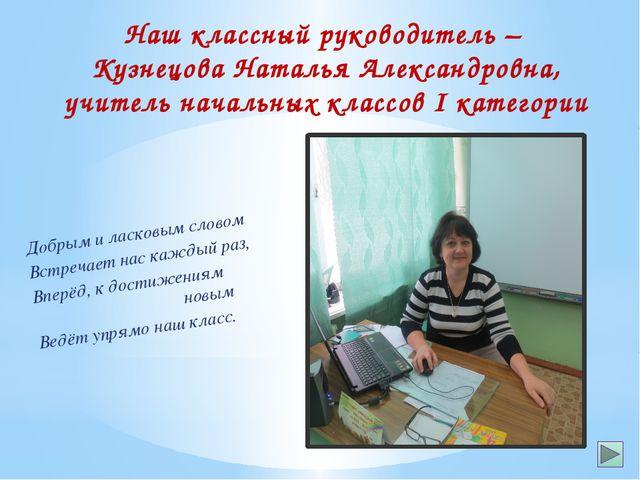 Наш классный руководитель – Кузнецова Наталья Александровна, учитель начальн...