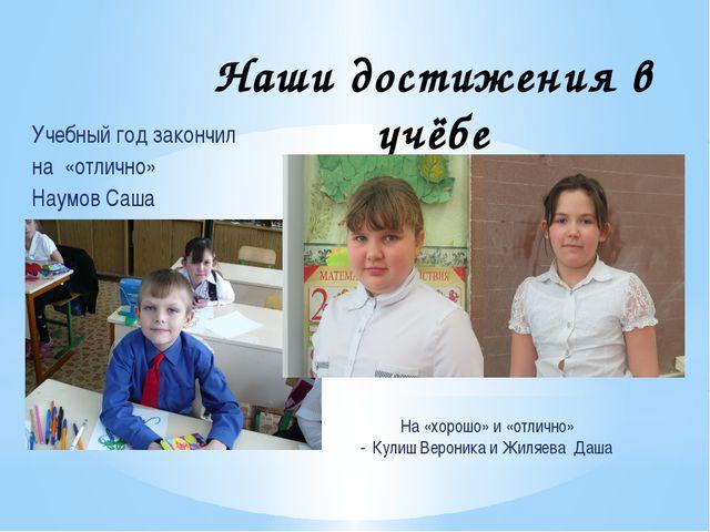 Наши достижения в учёбе Учебный год закончил на «отлично» Наумов Саша На «хор...