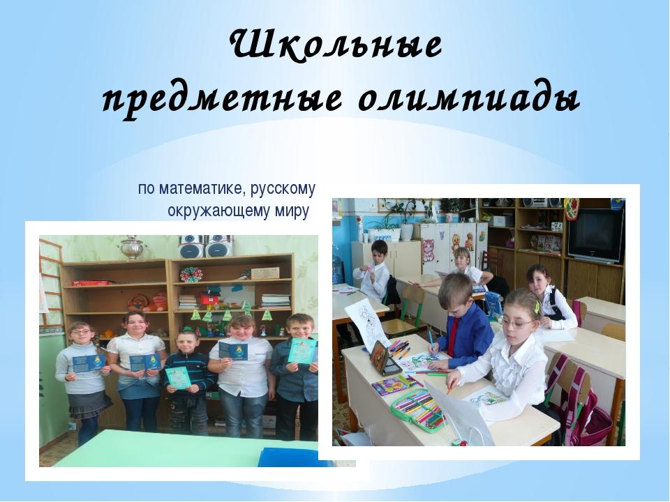 Школьные предметные олимпиады по математике, русскому языку, окружающему миру